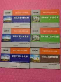 2010年黑龙江省建设工程计价定额