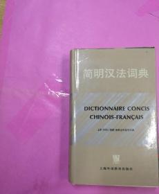 上海(SISU/西索)简明汉外系列词典:简明汉法词典