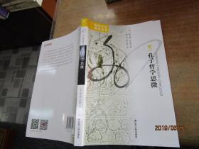 孔子哲学思微(海外中国研究丛书)