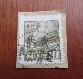 普3面值2000圆邮票销1951年12月18日广东--邮戳