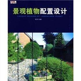 景观植物配置设计 顾小玲 9787532255955