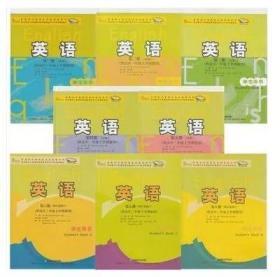 外研版高中英语教材全套8本