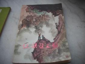 1974年一版一印【红旗渠之歌:诗集】!馆藏