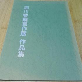 西川香龙书作展 作品集 成文堂 昭和五十九年版
