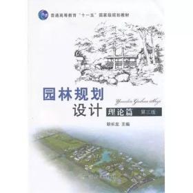 二手园林规划设计 理论篇(第三版)(胡长龙) 胡长龙 9787109137103