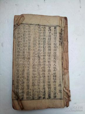 孟子文棷(清木刻版)