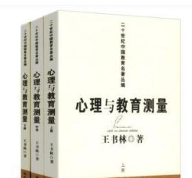 二十世纪中国教育名著丛编:心理与教育测量{全三册}