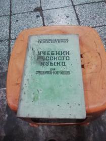 中国大学生用俄语教科书(俄文版)