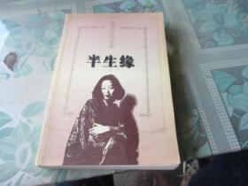 张爱玲作品集:半生缘