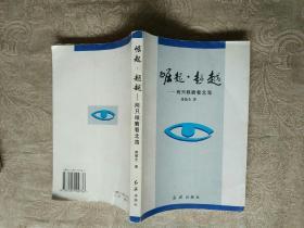 《崛起.超越--两只眼睛看北海》!私藏!作者,出版社,年代品相,详情见图!铁橱中南2---1