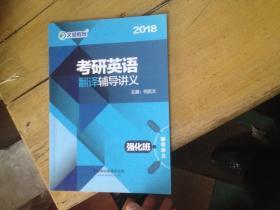 2018考研英语翻译辅导讲义