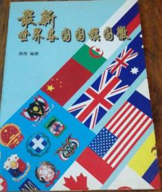 最新世界各国国旗国徽:[图集]