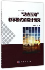 动态互动 教学模式的设计研究 杨英法 科学出版社 9787030535603
