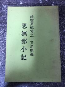 姚灵犀《思无邪小记》采华书林 1974年