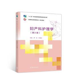妇产科护理学(第3版) 罗琼 王艳红 高等教育出版社