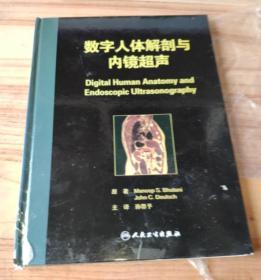 数字人体解剖与内镜超声 翻译版