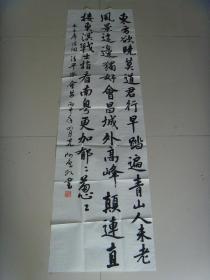 谢云如:书法:毛主席诗词一首(带信封及简介)