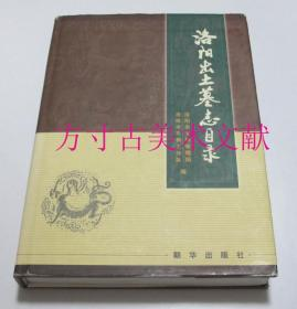洛阳出土墓志目录  精装  朝华出版社2001年一版一印