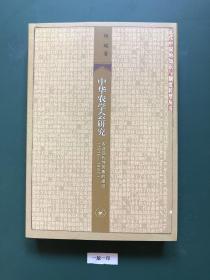 中华农学会研究:农业现代性因素的接引(1916-1937)
