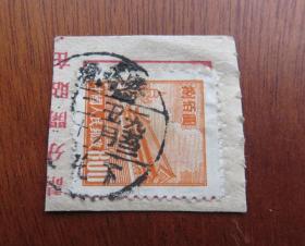普4面值800圆邮票销1952年5月20日察哈尔下花园--邮戳