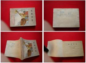 《挂帅出征》20,河北1983.12一版一印54万册8品,5640号,连环画