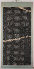 拓本  唐 徐浩 不空和尚碑  轴装  和式装池  本幅198×96cm  裱装223×107㎝  手拓