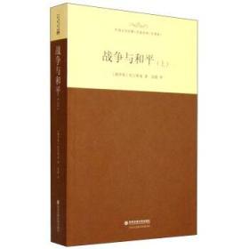 战争与和平上 外国文学经典名家名译 正版  托尔斯泰,张捷  9787560576404