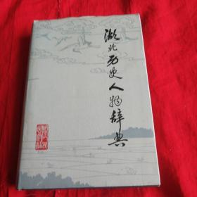 湖北历史人物辞典