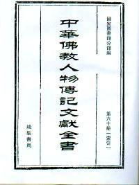 中华佛教人物传记文献全书 . 第五十六册 : 祝圣寺石锲五百阿罗汉像