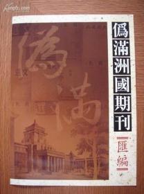 伪满洲国期刊汇编(一)(全64册)