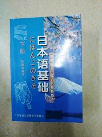 DX110502 日本语基础 侯德福亲自修订的最新版本   下册