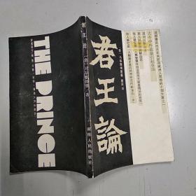 君王论(8品小32开封面有破损1987年1版1印99000册143页)44671