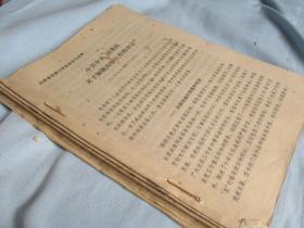 一九八三年十月山东省出版工作会议资料——记录出版界改革开放的脚步
