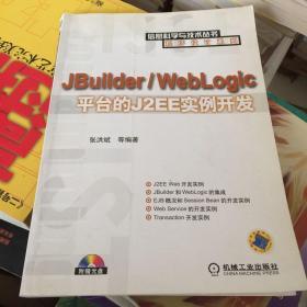JBuilder/WebLogic平台的J2EE实例开发——信息科学与技术丛书·程序设计系列