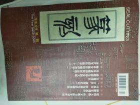 篆刻·历代玉玺珍品录(二十三)