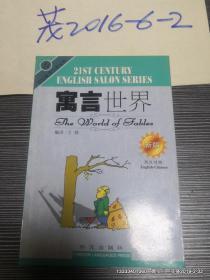 21世纪英语沙龙丛书: 寓言世界
