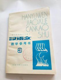 蒙文课本:蒙古族初级中学课本――汉语文(第三册)教学参考书