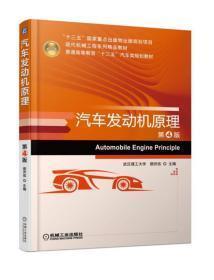 汽车发动机原理 第4版