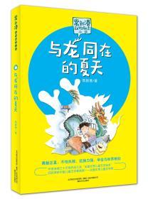 常新港动物励志小说-与龙同在的夏天