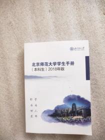 北京师范大学学生手册 本科生 2018年版