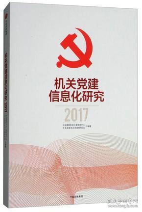 机关党建信息化研究 2017
