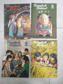 印度尼西亚文版《人民中国》1962年1-12期