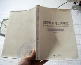 组织契合与认同研究——中国传统文化对现代组织的影响【签赠本】