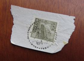 普4面值2000圆邮票销1952年?月9日广东深圳--邮戳
