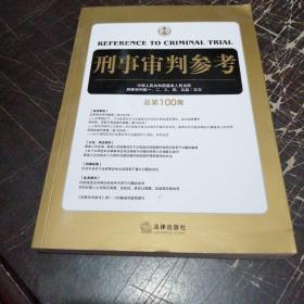 刑事审判参考(总第100集)
