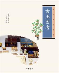 古玉图考(中华生活经典)
