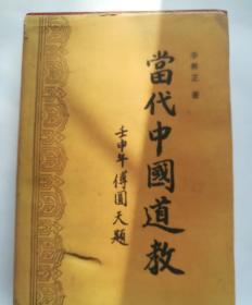 当代中国道教