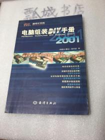 电脑组装DIY手册2001
