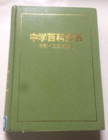 中学百科全书.体育·卫生保健卷