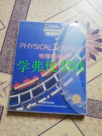 国家地理科学探索丛书:物理科学(共5册)(英文注释)